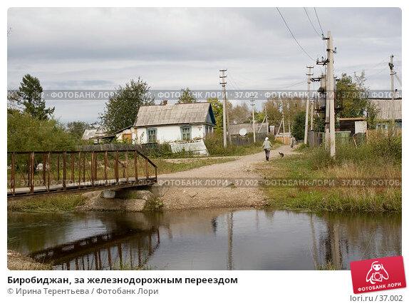 Купить «Биробиджан, за железнодорожным переездом», эксклюзивное фото № 37002, снято 22 сентября 2005 г. (c) Ирина Терентьева / Фотобанк Лори