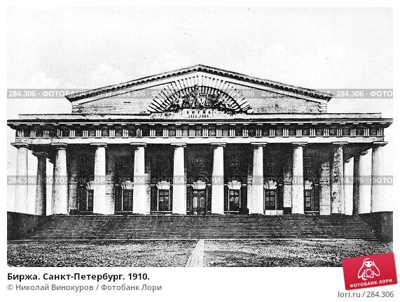 Биржа. Санкт-Петербург. 1910., фото № 284306, снято 22 октября 2016 г. (c) Николай Винокуров / Фотобанк Лори