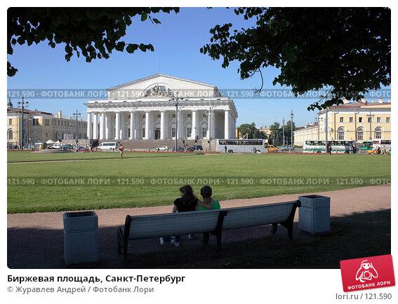 Биржевая площадь, Санкт-Петербург, эксклюзивное фото № 121590, снято 23 июля 2007 г. (c) Журавлев Андрей / Фотобанк Лори