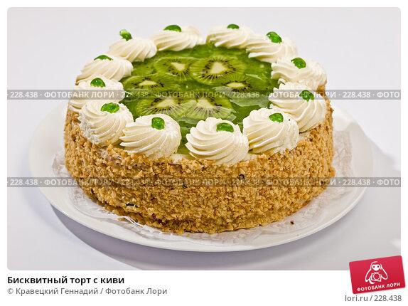 Бисквитный торт с киви, фото № 228438, снято 5 сентября 2005 г. (c) Кравецкий Геннадий / Фотобанк Лори