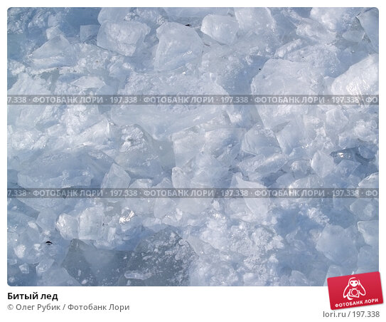 Битый лед, фото № 197338, снято 5 февраля 2008 г. (c) Олег Рубик / Фотобанк Лори