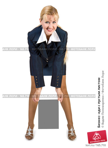 Бизнес- еди с пустым листом, фото № 165710, снято 8 сентября 2007 г. (c) Вадим Пономаренко / Фотобанк Лори