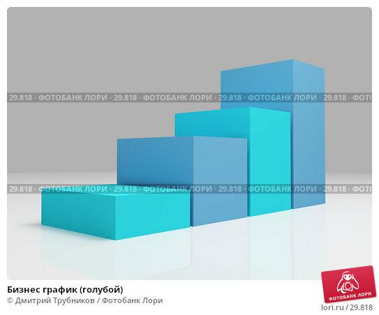 Бизнес график (голубой), иллюстрация № 29818 (c) Дмитрий Трубников / Фотобанк Лори