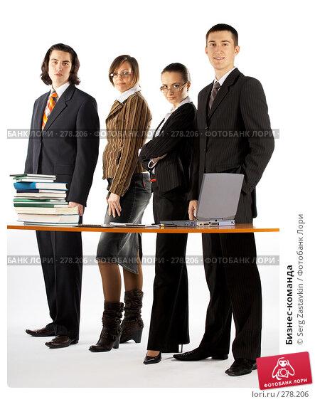 Купить «Бизнес-команда», фото № 278206, снято 11 марта 2008 г. (c) Serg Zastavkin / Фотобанк Лори