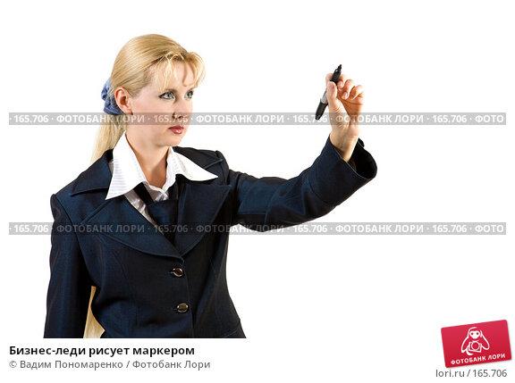 Бизнес-леди рисует маркером, фото № 165706, снято 8 сентября 2007 г. (c) Вадим Пономаренко / Фотобанк Лори