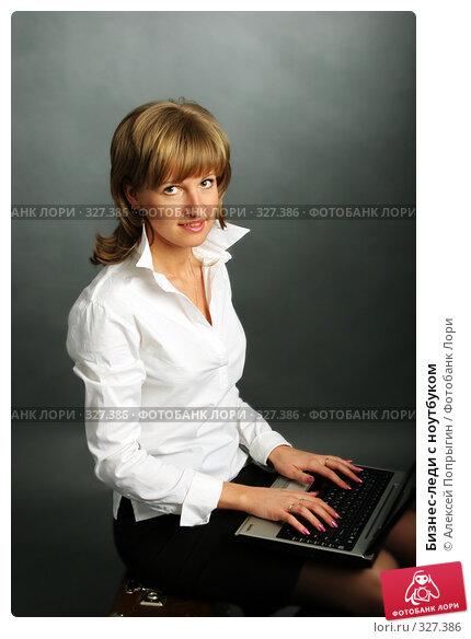 Бизнес-леди с ноутбуком, фото № 327386, снято 28 мая 2006 г. (c) Алексей Попрыгин / Фотобанк Лори