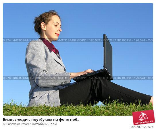 Бизнес-леди с ноутбуком на фоне неба, фото № 120574, снято 20 августа 2005 г. (c) Losevsky Pavel / Фотобанк Лори