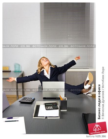 Бизнес-леди в офисе. Стоковое фото, фотограф Вячеслав Дусалеев / Фотобанк Лори