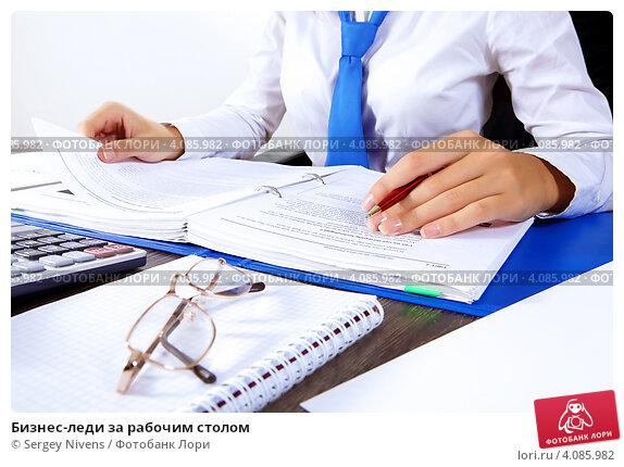 Бизнес-леди за рабочим столом, фото № 4085982, снято 27 сентября 2012 г. (c) Sergey Nivens / Фотобанк Лори