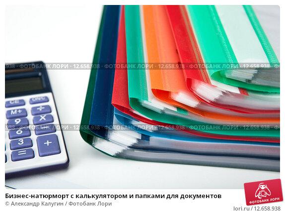 Купить «Бизнес-натюрморт с калькулятором и папками для документов», фото № 12658938, снято 7 сентября 2015 г. (c) Александр Калугин / Фотобанк Лори