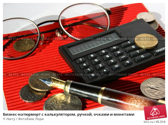 Бизнес-натюрморт с калькулятором, ручкой, очками и монетами, фото № 45914, снято 1 июня 2005 г. (c) Harry / Фотобанк Лори