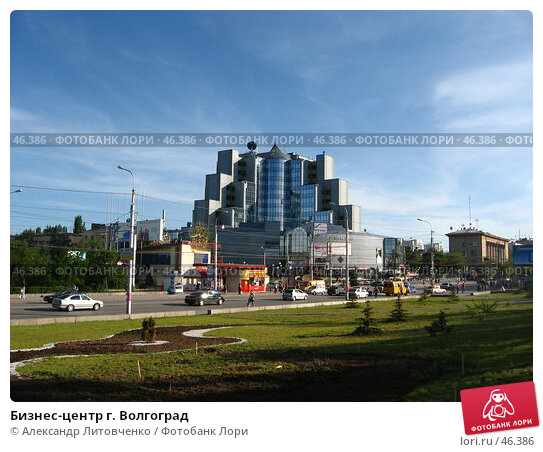 Бизнес-центр г. Волгоград, фото № 46386, снято 18 мая 2007 г. (c) Александр Литовченко / Фотобанк Лори
