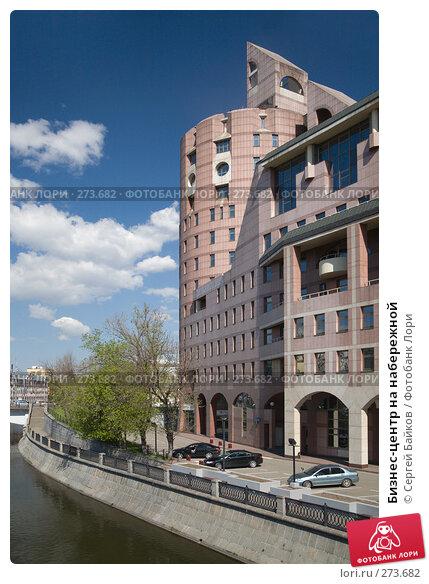 Бизнес-центр на набережной, фото № 273682, снято 27 апреля 2008 г. (c) Сергей Байков / Фотобанк Лори