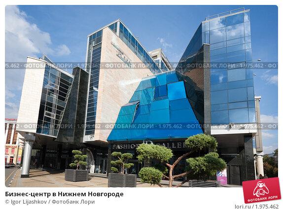 Купить «Бизнес-центр в Нижнем Новгороде», фото № 1975462, снято 14 сентября 2010 г. (c) Igor Lijashkov / Фотобанк Лори