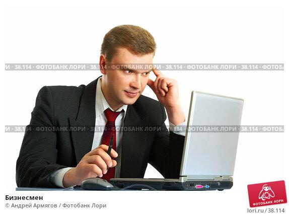 Бизнесмен, фото № 38114, снято 22 апреля 2007 г. (c) Андрей Армягов / Фотобанк Лори