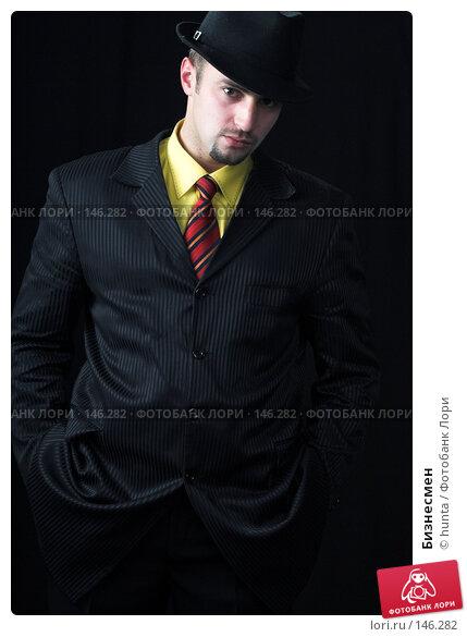 Бизнесмен, фото № 146282, снято 12 октября 2007 г. (c) hunta / Фотобанк Лори