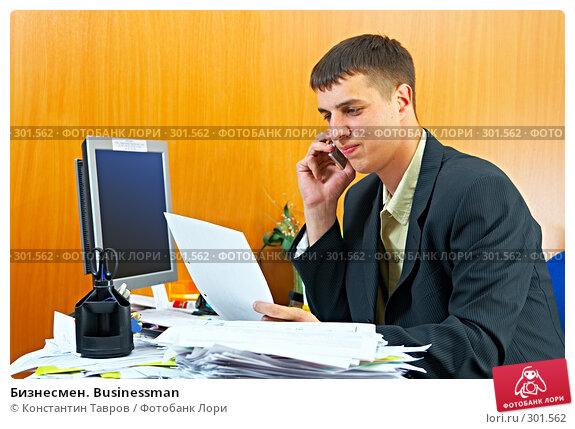 Бизнесмен. Businessman, фото № 301562, снято 22 мая 2008 г. (c) Константин Тавров / Фотобанк Лори
