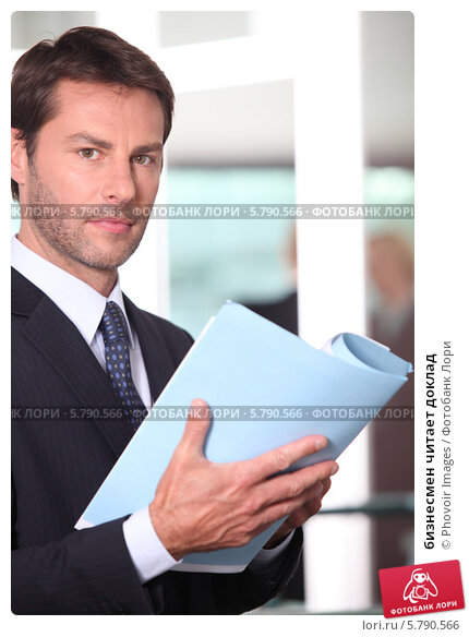 бизнесмен читает доклад, фото № 5790566, снято 19 мая 2010 г. (c) Phovoir Images / Фотобанк Лори