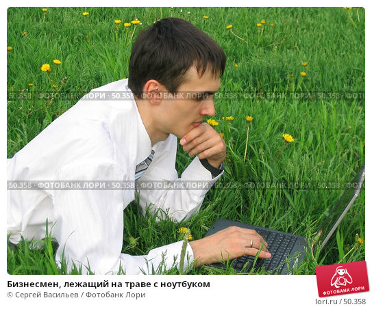 Бизнесмен, лежащий на траве с ноутбуком, фото № 50358, снято 28 мая 2007 г. (c) Сергей Васильев / Фотобанк Лори