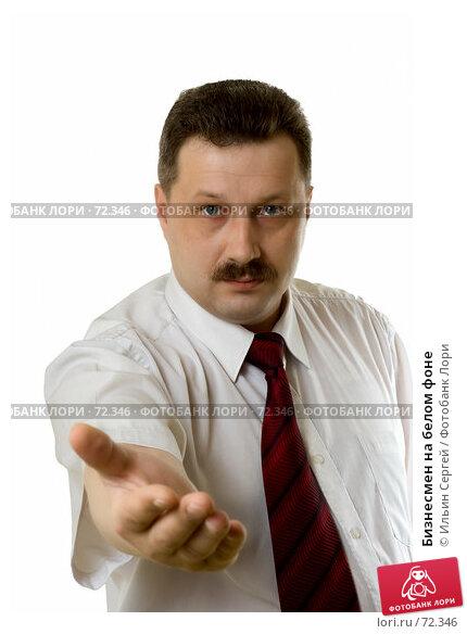 Бизнесмен на белом фоне, фото № 72346, снято 3 апреля 2007 г. (c) Ильин Сергей / Фотобанк Лори