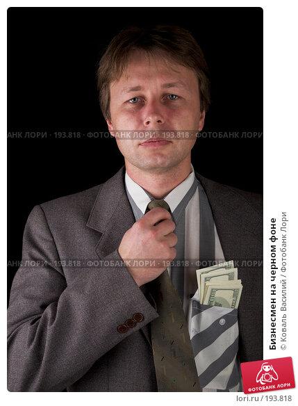 Бизнесмен на черном фоне, фото № 193818, снято 15 декабря 2006 г. (c) Коваль Василий / Фотобанк Лори