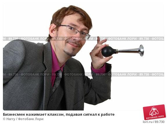 Купить «Бизнесмен нажимает клаксон, подавая сигнал к работе», фото № 89730, снято 21 июня 2007 г. (c) Harry / Фотобанк Лори