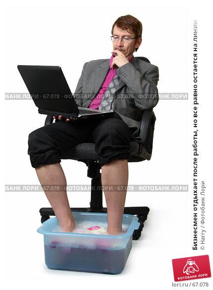 Бизнесмен отдыхает после работы, но все равно остается на линии, фото № 67078, снято 22 июня 2007 г. (c) Harry / Фотобанк Лори