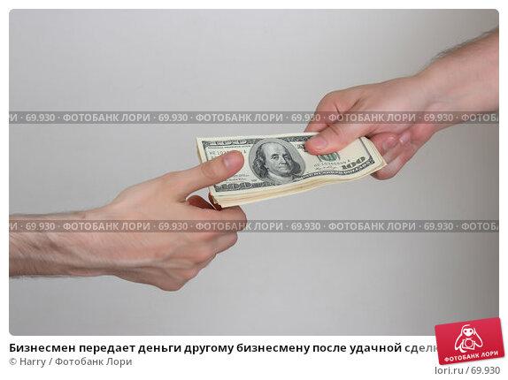 Бизнесмен передает деньги другому бизнесмену после удачной сделки, фото № 69930, снято 2 июля 2007 г. (c) Harry / Фотобанк Лори