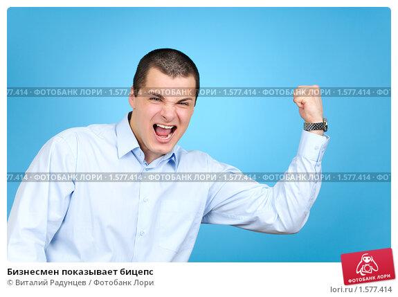 Купить «Бизнесмен показывает бицепс», фото № 1577414, снято 23 февраля 2010 г. (c) Виталий Радунцев / Фотобанк Лори