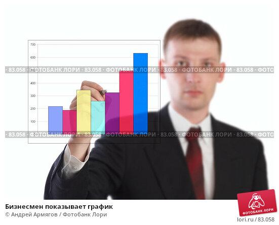 Бизнесмен показывает график, фото № 83058, снято 29 мая 2007 г. (c) Андрей Армягов / Фотобанк Лори