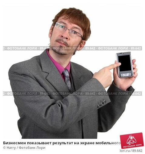 Купить «Бизнесмен показывает результат на экране мобильного компьютера», фото № 89642, снято 21 июня 2007 г. (c) Harry / Фотобанк Лори