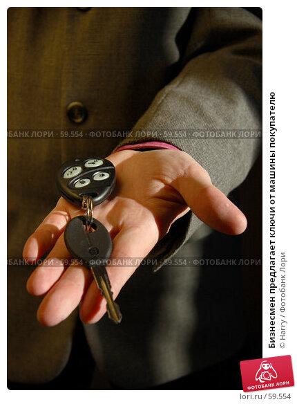 Бизнесмен предлагает ключи от машины покупателю, фото № 59554, снято 21 июня 2005 г. (c) Harry / Фотобанк Лори