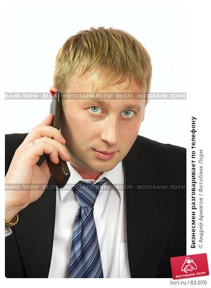 Бизнесмен разговаривает по телефону, фото № 83070, снято 11 января 2007 г. (c) Андрей Армягов / Фотобанк Лори
