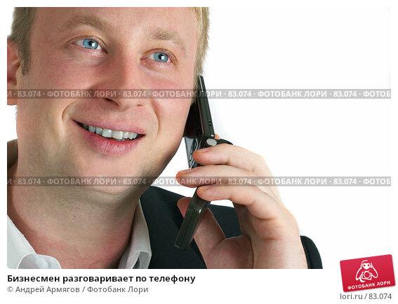 Бизнесмен разговаривает по телефону, фото № 83074, снято 11 января 2007 г. (c) Андрей Армягов / Фотобанк Лори