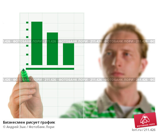 Бизнесмен рисует график, фото № 211426, снято 30 марта 2007 г. (c) Андрей Зык / Фотобанк Лори
