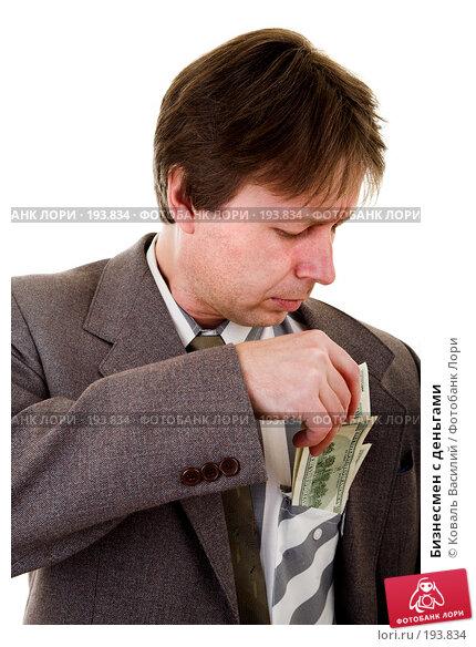 Купить «Бизнесмен с деньгами», фото № 193834, снято 15 декабря 2006 г. (c) Коваль Василий / Фотобанк Лори