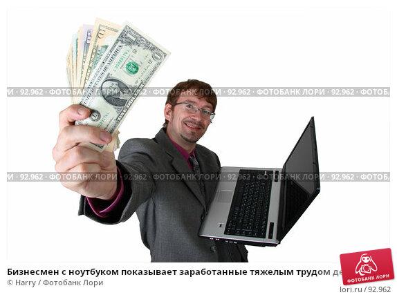 Купить «Бизнесмен с ноутбуком показывает заработанные тяжелым трудом деньги», фото № 92962, снято 21 июня 2007 г. (c) Harry / Фотобанк Лори