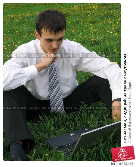Бизнесмен, сидящий на траве с ноутбуком, фото № 48426, снято 28 мая 2007 г. (c) Сергей Васильев / Фотобанк Лори