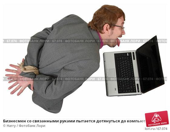 Бизнесмен со связанными руками пытается дотянуться до компьютера, фото № 67074, снято 22 июня 2007 г. (c) Harry / Фотобанк Лори