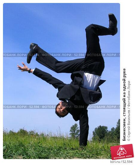 Бизнесмен, стоящий на одной руке, фото № 52594, снято 10 июня 2007 г. (c) Сергей Васильев / Фотобанк Лори