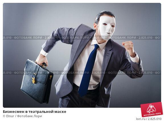 Купить «Бизнесмен в театральной маске», фото № 2825010, снято 8 сентября 2011 г. (c) Elnur / Фотобанк Лори
