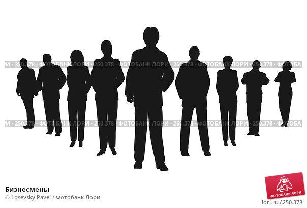 Бизнесмены, иллюстрация № 250378 (c) Losevsky Pavel / Фотобанк Лори