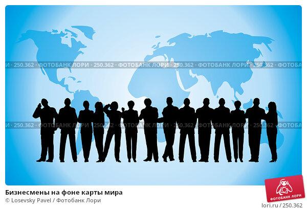 Бизнесмены на фоне карты мира, иллюстрация № 250362 (c) Losevsky Pavel / Фотобанк Лори