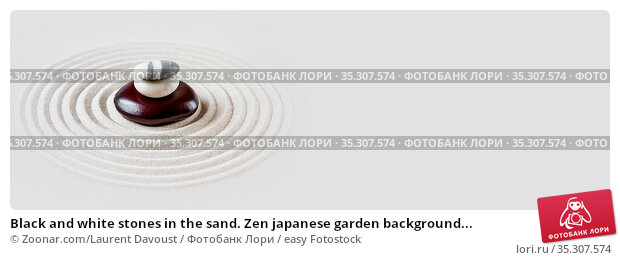 Black and white stones in the sand. Zen japanese garden background... Стоковое фото, фотограф Zoonar.com/Laurent Davoust / easy Fotostock / Фотобанк Лори