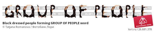 Купить «Black dressed people forming GROUP OF PEOPLE word», фото № 26681378, снято 30 июля 2012 г. (c) Tatjana Romanova / Фотобанк Лори