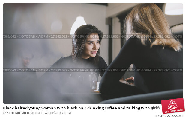 Купить «Black haired young woman with black hair drinking coffee and talking with girlfriend in the cafe», фото № 27382062, снято 16 января 2018 г. (c) Константин Шишкин / Фотобанк Лори
