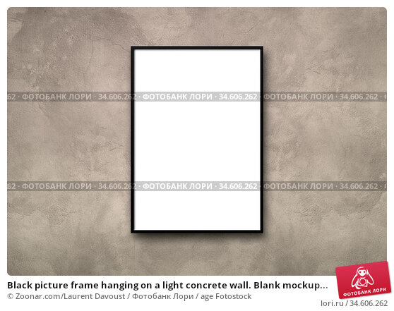 Black picture frame hanging on a light concrete wall. Blank mockup... Стоковое фото, фотограф Zoonar.com/Laurent Davoust / age Fotostock / Фотобанк Лори