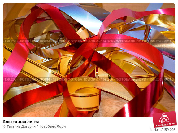 Купить «Блестящая лента», фото № 159206, снято 24 декабря 2007 г. (c) Татьяна Дигурян / Фотобанк Лори