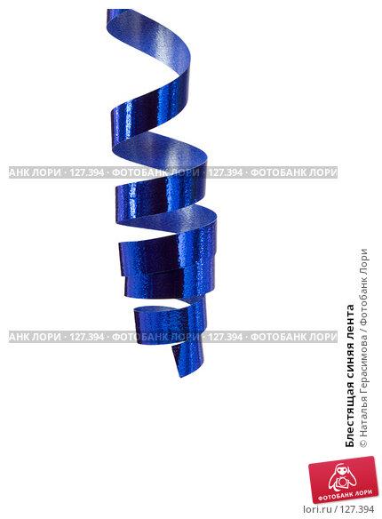 Блестящая синяя лента, фото № 127394, снято 18 ноября 2007 г. (c) Наталья Герасимова / Фотобанк Лори