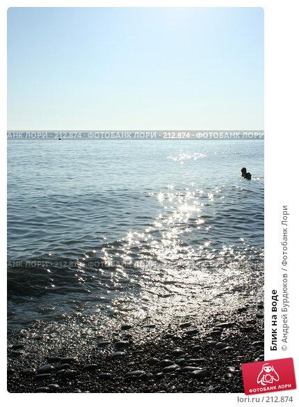 Блик на воде, фото № 212874, снято 10 августа 2007 г. (c) Андрей Бурдюков / Фотобанк Лори